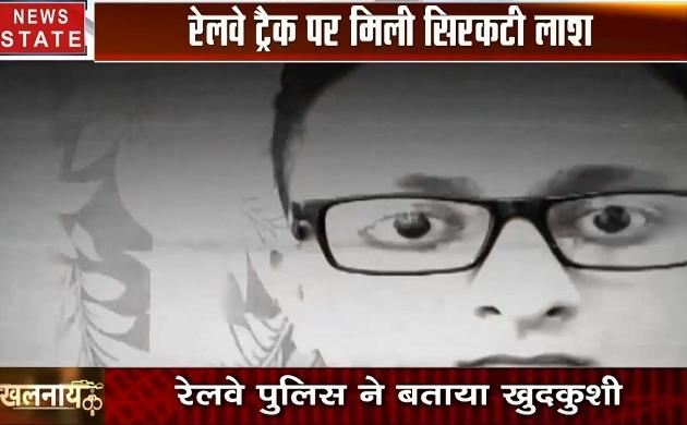 Khalnayak: रहस्यमय हालत में रेलवे ट्रैक पर मिली सेना के कैप्टन की सिर कटी लाश, किसने रची भयानक कत्ल की साजिश