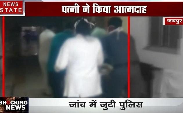 जयपुर: वैशाली नगर थाने में रेप पीड़िता ने किया आत्मदाह,पति ने थाने को बताया जिम्मेदार