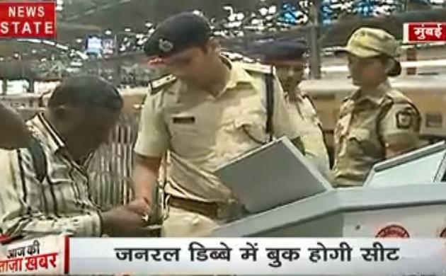 Maharashtra: अब लोकल ट्रेन में टिकट के लिए मारामारी नहीं, बायोमेट्रिक मशीन से मिलेगा टिकट
