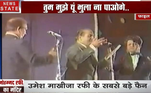 Bollywood: मुंह से खून आने के बाद भी मोहम्मद रफी ने गाया था ये गाना, देखिए फैैन ने बनवाया अपने घर में रफी का मंदिर