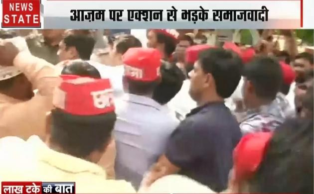 Lakh Take Ki Batt : आजम पर एक्शन से भड़के समाजवादी, जौहर विवि में पड़े छापे
