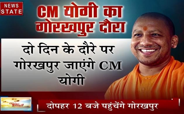 Uttar pradesh: गोरखपुर के दौरे पर सीएम योगी, जानिए कितना खास है यह दौरा