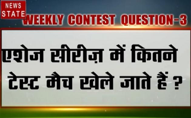 NN Contest : एशेज सीरीज में कितने टेस्ट मैच खेले जाते हैं ?