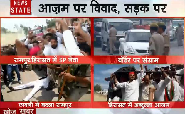 Khoj Khabar : 'गुनाहों' का नेता BJP से OUT, आजम पर विवाद, अब्दुल्ला आजम फिर हिरासत में
