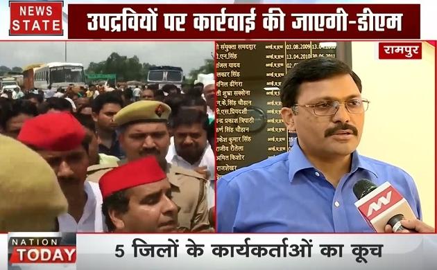 Uttar pradesh: आजम के समर्थन में सपा, देखें रामपुर के DM का Exclusive Interview