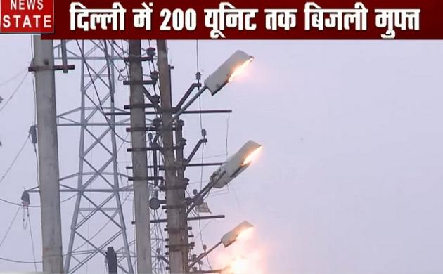 केजरीवाल सरकार का बड़ा ऐलान, दिल्ली में 200 यूनिट तक बिजली मुफ्त