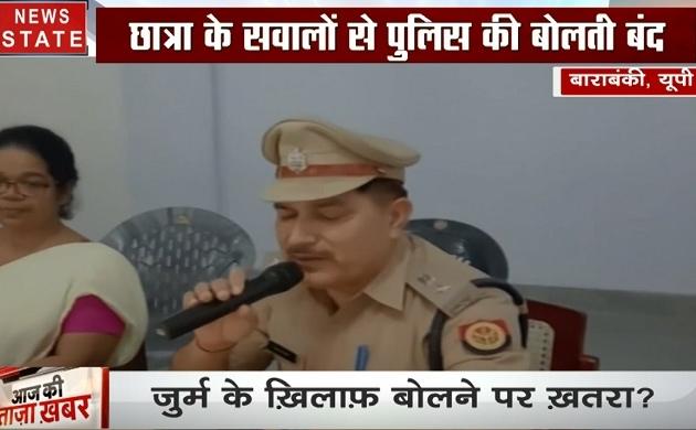 Uttar Pradesh : उन्नाव रेप केस के बाद प्रदेश की छात्राओं ने पुलिस से मांगी सुरक्षा, देखें क्यों डरी हैं छात्राओं