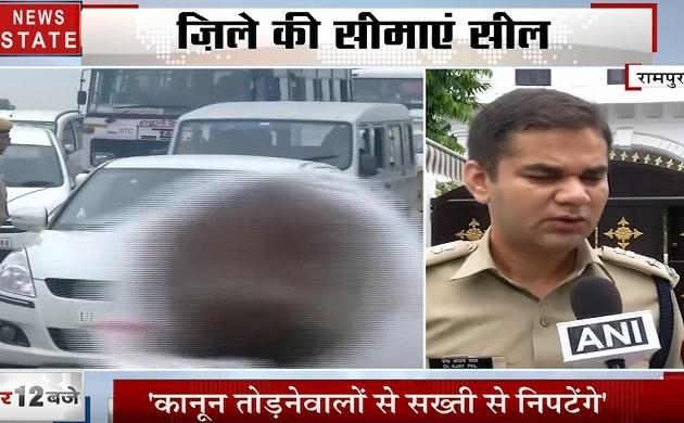 Uttar Pradesh : रामपुर में सपा का शक्ति प्रदर्शन, पुलिस ने की जिले की सीमाएं सील
