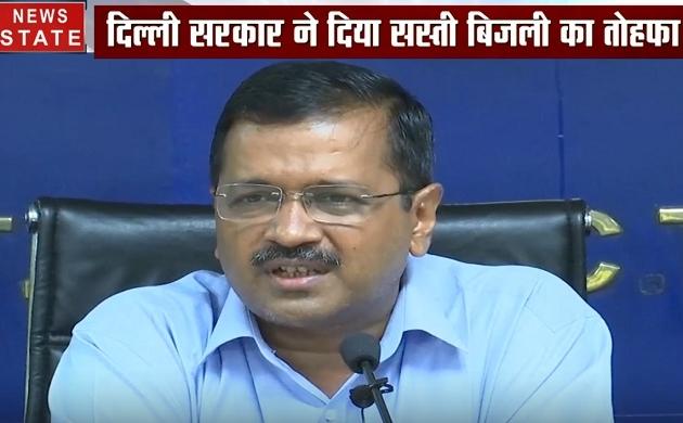 BIG News : दिल्ली वालों के लिए बड़ी खबर, 200 यूनिट तक बिजली जलाना फ्री