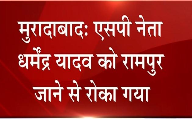 उत्तर प्रदेश : सपा नेता धर्मेंद्र यादव को पुलिस ने रामपुर जाने से रोका, पुलिस और धर्मेंद्र यादव की बीच झड़प