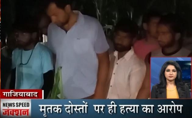 News Speed Junction : फिरौती नहीं मिलने पर छात्र का मर्डर, दोस्तों पर ही हत्या का आरोप