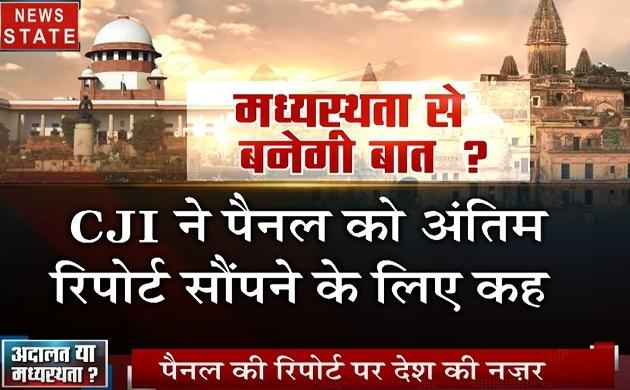 Khabar Vishesh: अयोध्या विवाद पर कौन होगा कामयाब अदालत या मध्यस्थता?