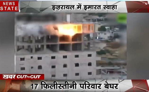 khabar Cut 2 Cut : इजरायल में गिराए गए फिलिस्तीनियों के घर, मैक्सिको से उठती 100 फीट ऊंची आग की लपटें, देखें देश दुनिया की खबरें