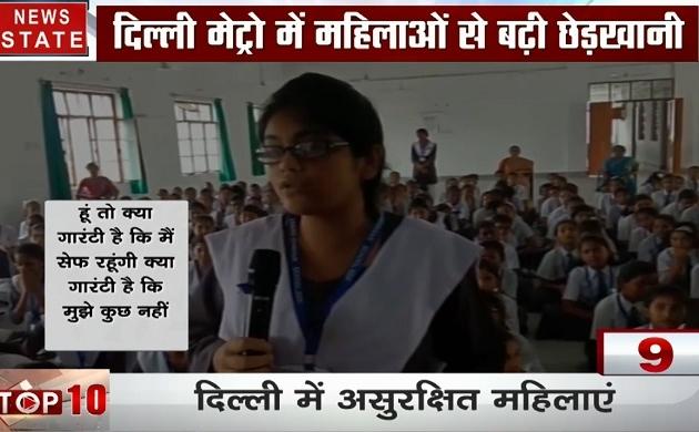Uttar pradesh: उन्नाव रेप कांड के बाद प्रदेश की छात्राओं में डर, कहा कौन करेगा हमारी रक्षा