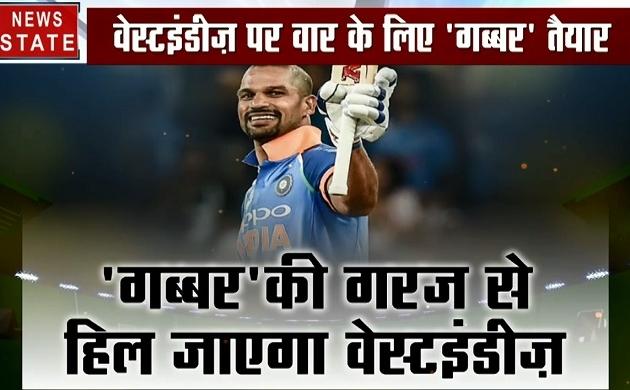 T20: वेस्टइंडीज के खिलाफ गरजने की तैयारी में शिखर धवन