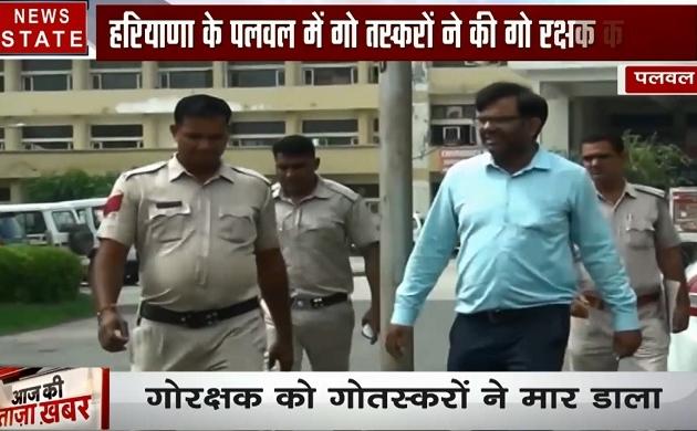 हरियाणा: पलवल में गोरक्षक की पीट-पीट कर हत्या, गो तस्करों पर लगा हत्या का आरोप