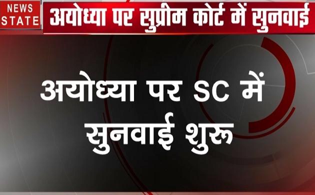 अयोध्या विवाद: 6 अगस्त से अयोध्या के मामले पर रोज होगी सुनवाई
