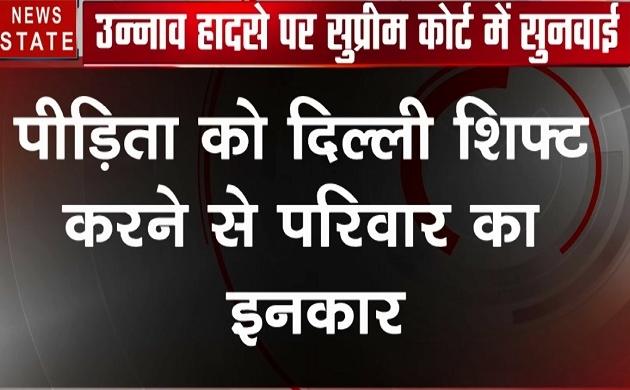 उन्नाव रेप केस: पीड़िता को दिल्ली शिफ्ट करने से परिवार का इनकार, पीड़िता के चाचा को तिहाड़ जेल में रखा जाएगा।