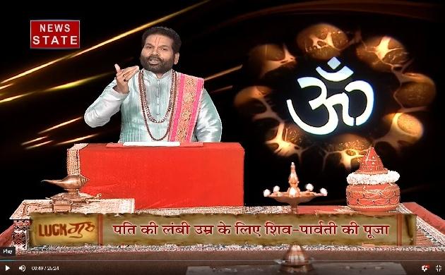 आज के राशिफल के साथ जानेंगे हरियाली तीज पर कैसे करें मां पार्वती और शिव की पूजा, देखिये ये Video