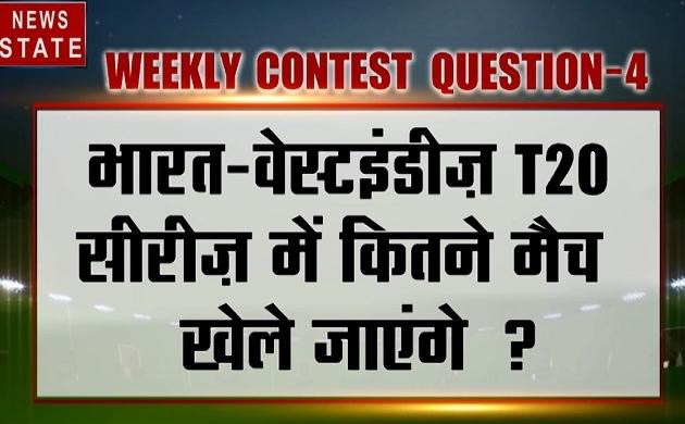 CONTEST: भारत-वेस्टइंडीज T20 सीरीज में कितने मैच खेले जाएंगे, दे सही जवाब और जीतें आकर्षक इनाम