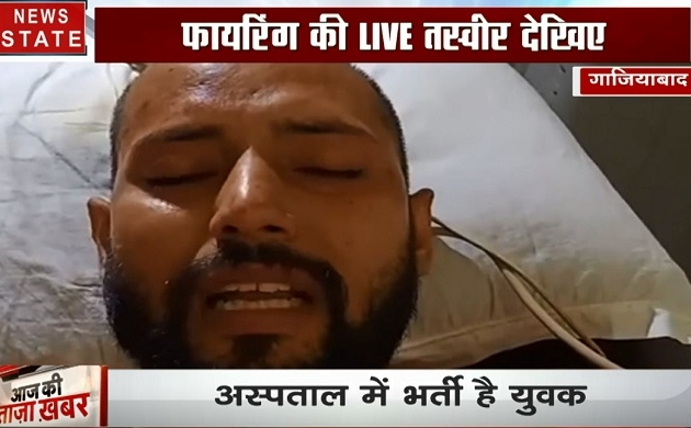 Uttar Pradesh : देखिए गाजियाबाद में फायरिंग की Live तस्वीरें, यहां बेखौफ हैं बदमाश