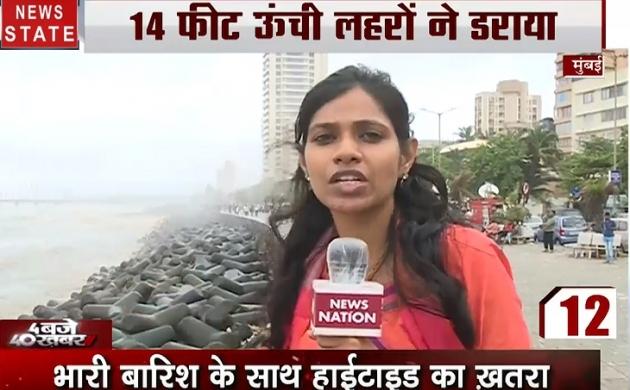 मुंबई में हाईटाइड के बाद कई फीट ऊंची लहरें दिखाई दीं, देखें VIDEO