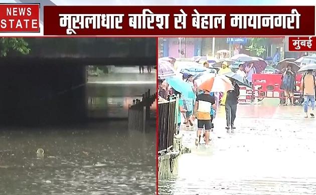 मौसम की मार से मुंबई 'पानी-पानी', देखिए ये Video