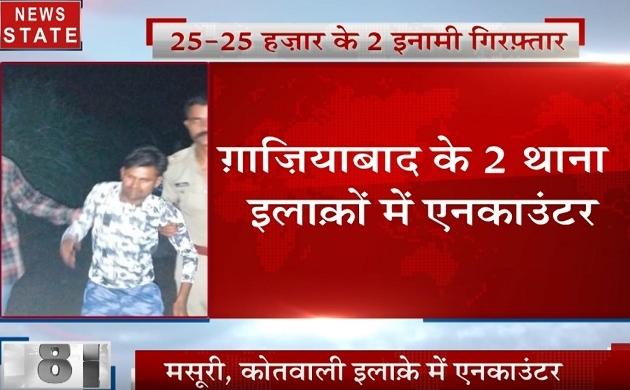 Uttar Pradesh : यूपी पुलिस का ऑपरेशन क्लीन जारी, दो शातिर बदमाशों का एनकाउंटर