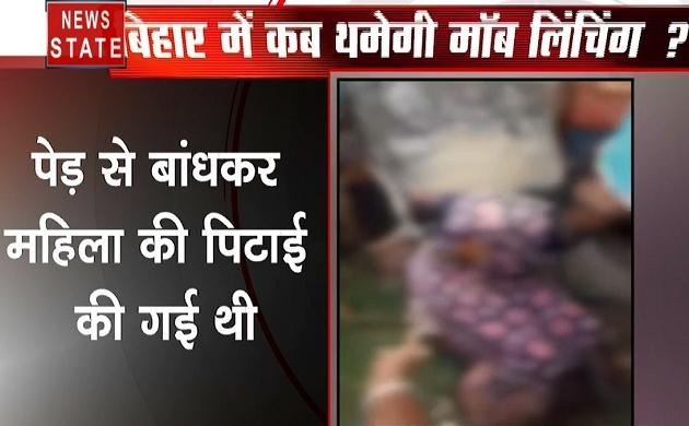Bihar: दानापुर- बच्चा चोरी के आरोप में महिला की पिटाई, पेड़ से घंटों तक बांधकर रखा