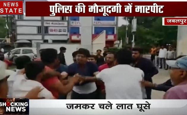 Shocking News : जबलपुर- पुलिस के सामने जमकर चले लात-घूंसे, देखें हंगामे की वीडियो