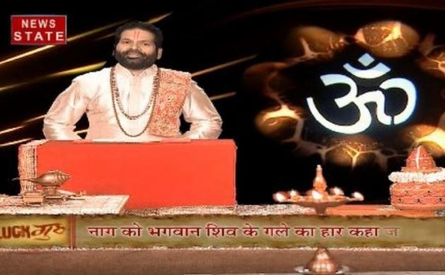 Luck guru: आज के राशिफल के साथ जानिए आज नाग पंचमी के दिन बन रहा है कौन सा खास संयोग