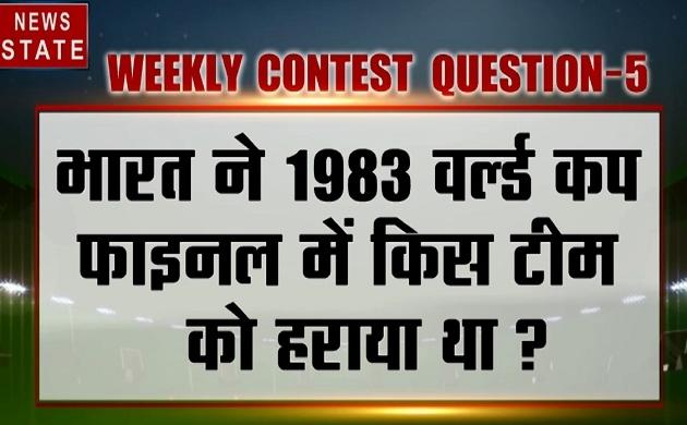 CONTEST: भारत ने 1983 वर्ल्ड कप फाइनल में किस टीम को हराया था, सही जवाब दें और जीते इनाम