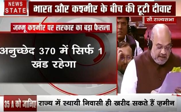 राज्यसभा: आर्टिकल 35A खत्म, जम्मू-कश्मीर से अलग होगा लद्दाख, जानें 5 बड़ी बातें