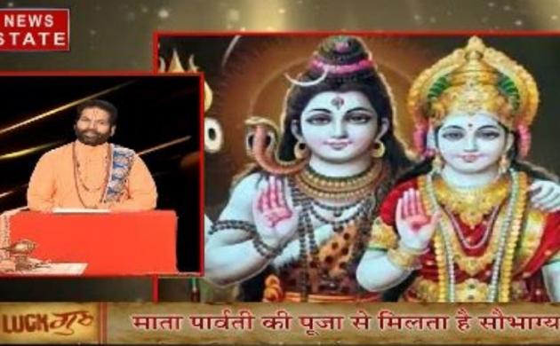 Luck Guru: आज के राशिफल के साथ-साथ जानिए क्या है मंगला गौरी व्रत का महत्व