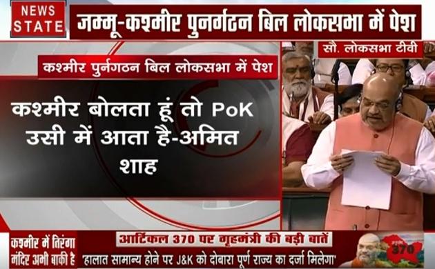 Article 370:  कश्मीर बोलता हूं तो PoK उसी में आता है, देखें लोकसभा में क्या बोले अमित शाह