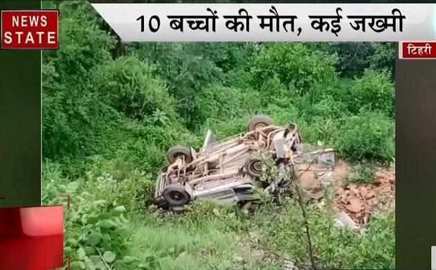 NS Speed News: तिहरी- बच्चों से भरी वैन खाई में गिरी, हादसे में 10 बच्चों की मौत, देखें प्रदेश की खबरें
