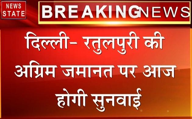 Madhya pradesh: रतुल पुरी की अग्रिम जमानत पर आज होगी सुनवाई,