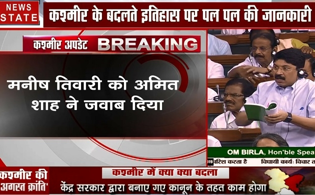 Article 370 पर कांग्रेस और बीजेपी में संग्राम, देखें जमकर हो रहा है हंगामा