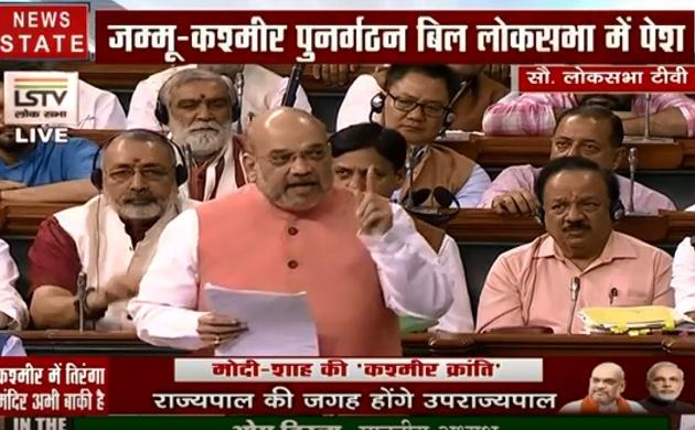 Article 370: जम्मू-कश्मीर पुनर्गठन बिल पर अमित शाह ने कांग्रेसियों को लताड़ा, देखें तीखी बहस