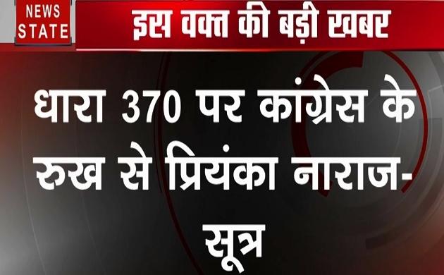 Article 370: अनुच्छेद 370 पर प्रियंका गांधी मोदी सरकार के साथ नहीं, कांग्रेस के रुख पर जताई नाराजगी