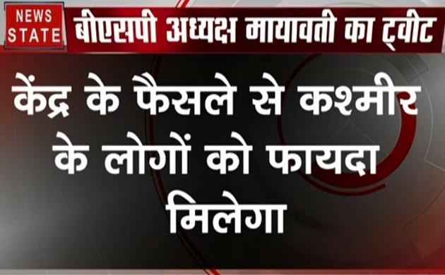 Article 370: मायावती ने किया केंद्र से फैसले का समर्थन, कहा कश्मीर के लोगों को मिलेगा फायदा