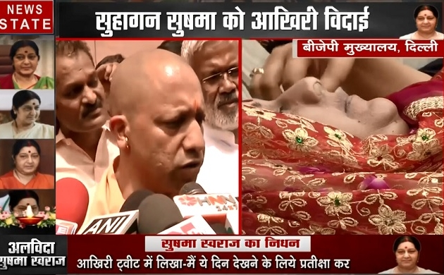 Sushma Swaraj No More: उत्तर प्रदेश के सीएम योगी आदित्यनाथ ने दी सुषमा स्वराज को श्रद्धांजलि
