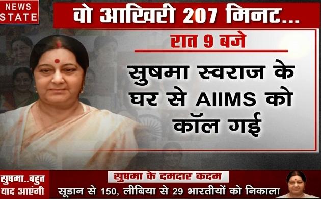 Sushma Swaraj No More: देखिए वो आखिरी 207 मिनट, मरते दम तक देश की सेवा करती रही सुषमा