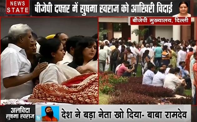 Sushma Swaraj No More: सुहागन के रूप हो रही है सुषमा स्वराज की अंतिम विदाई