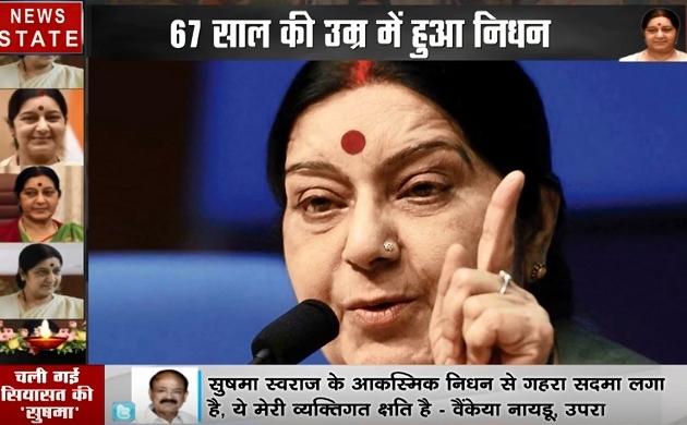Sushma Swaraj No More: जब सुषमा स्वराज ने ऊंचे सुर में कहा था कि वो कश्मीर हमारा है