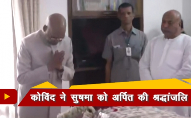राष्ट्रपति रामनाथ कोविंद ने पूर्व विदेश मंत्री सुषमा स्वराज को दी श्रद्धांजलि