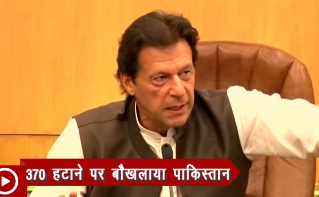लाख टके की बात: कंगाल पाकिस्तान ने कश्मीर पर निकाली खीझ, 370 हटाए जाने के बाद भारत के खिलाफ लिये ये 3 फैसले