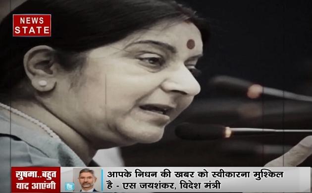 Sushma Swaraj No More: और यूं दुनिया को अलविदा कह गईं सुषमा स्वराज