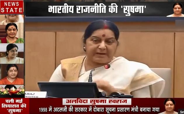 Sushma Swaraj No More:  वो दमदार आवाज आज खामोश हो गई,