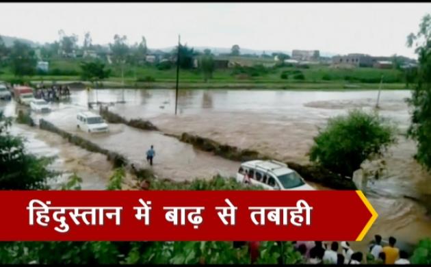 Flood: आधे हिंदुस्तान में बाढ़ से तबाही, कहीं दरक रहे हैं पहाड़ तो कहीं लोगों की जिंदगियां दाव पर